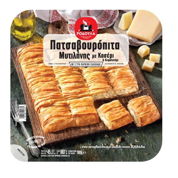 Πατσαβουρόπιτα Μυτιλήνης 16τμχ
