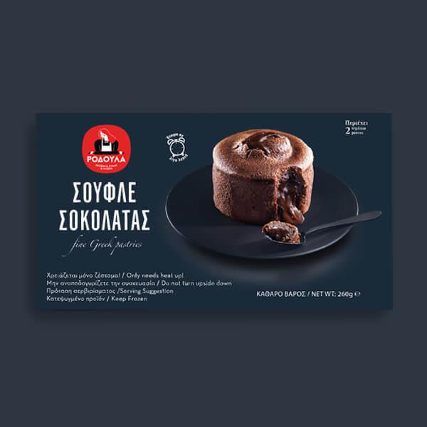 Σουφλέ Σοκολάτας 2 τμχ