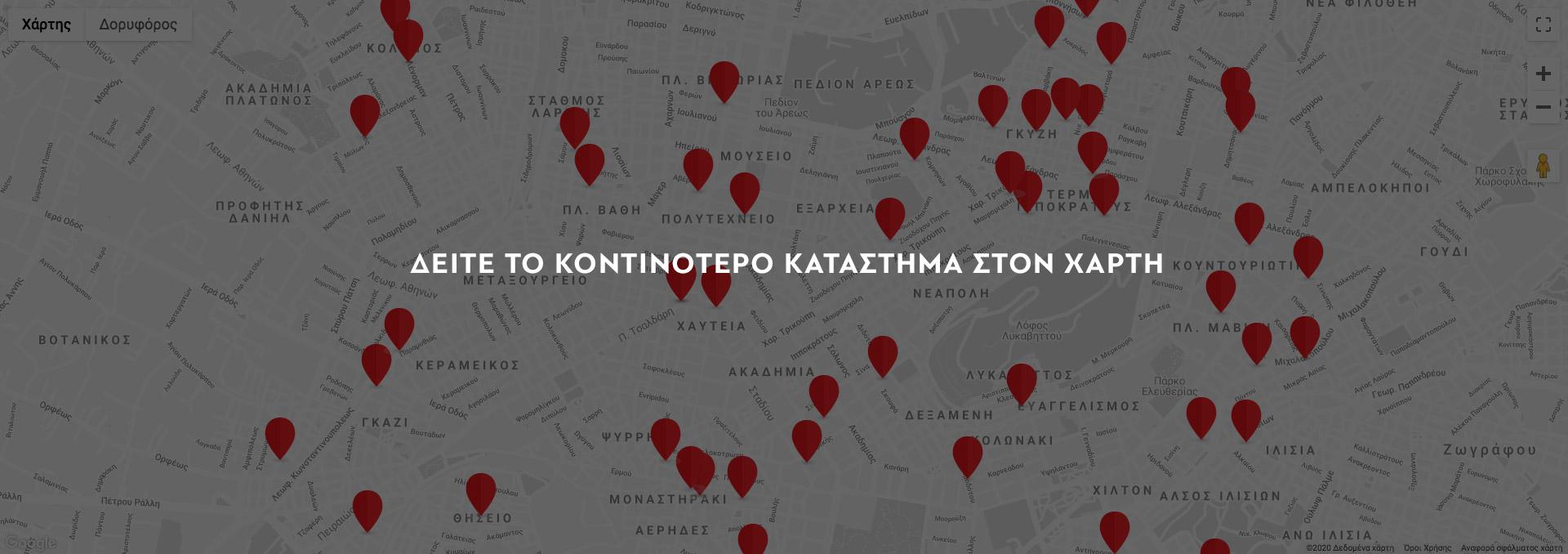 Δείτε το χάρτη των καταστημάτων μας